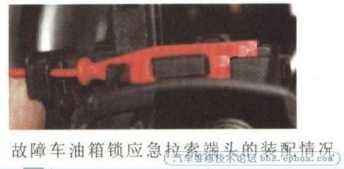 奥迪a4l轿车锁车后油箱锁不能正常锁高清图片