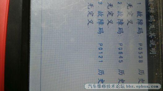 夏利n3 电子节气门故障 高清图片