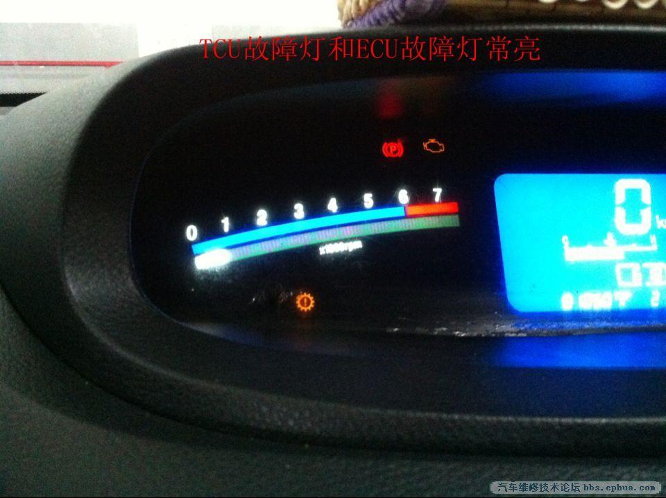无法着车,波箱故障灯发动机灯常亮 ,且行驶时只有2.4,R档 汽车维高清图片