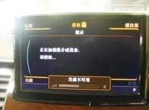 奥迪A8L信息娱乐系统
