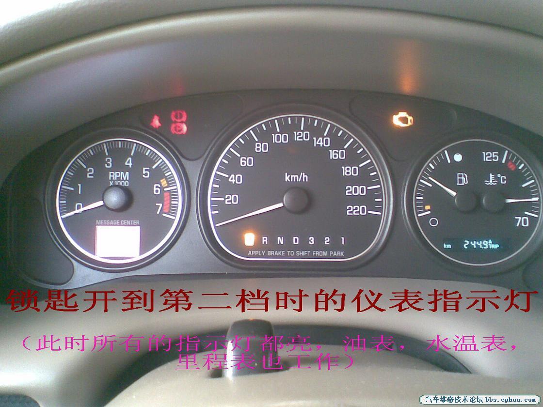 上海别克换档杆因为刹车灯开关损坏被锁止在 P 档的应急办法高清图片
