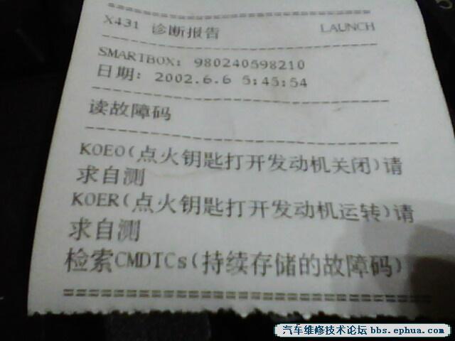 马6轿跑发动机故障码高清图片