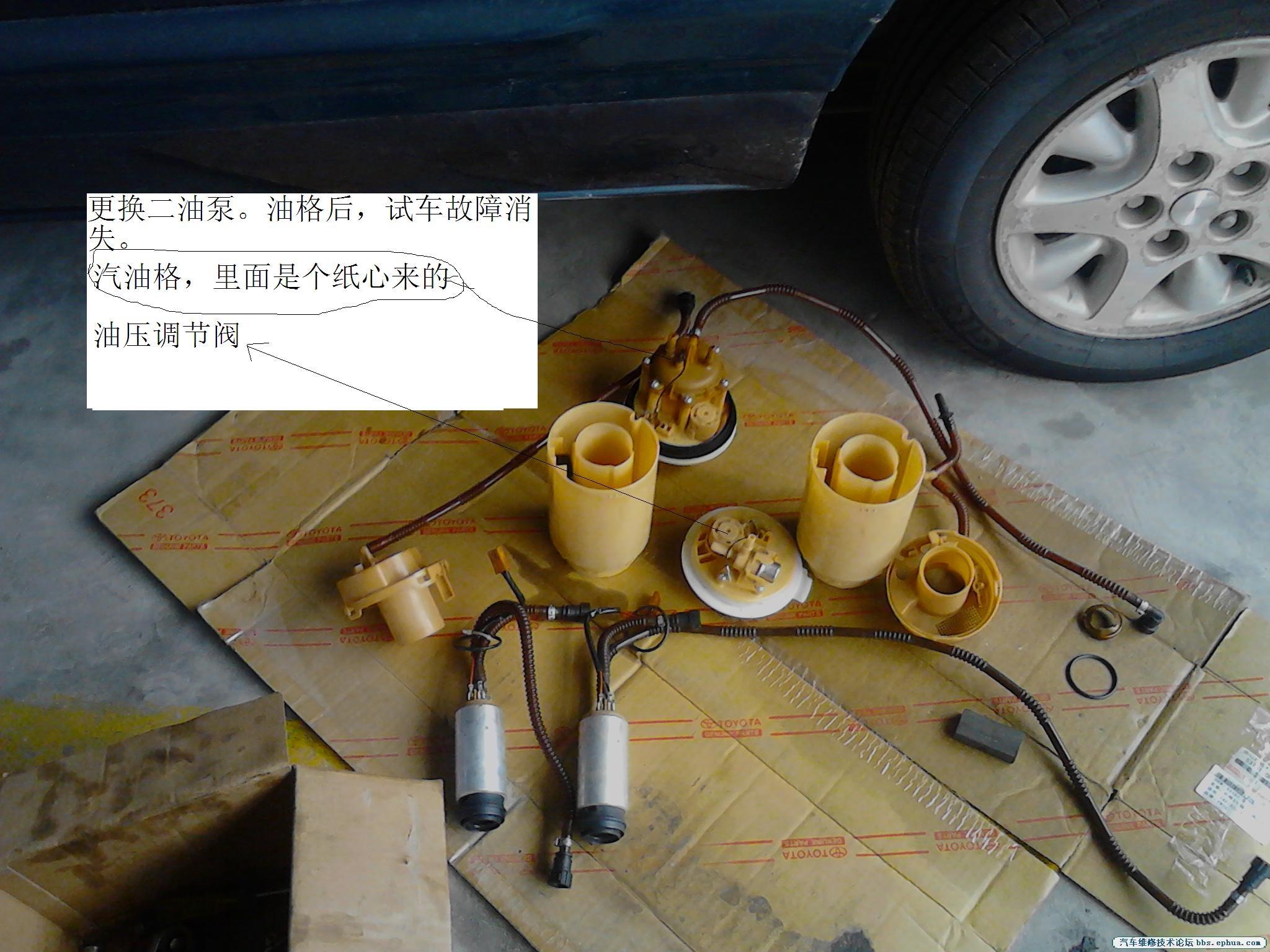 丰田汽油泵 汽车维修原创案例 Discuz高清图片