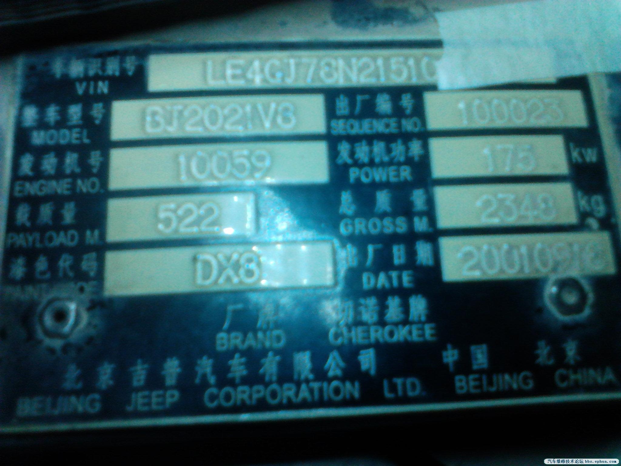 雨云大师求助 北京jeep v8 大切 汽修求助专区 discuz高清图片