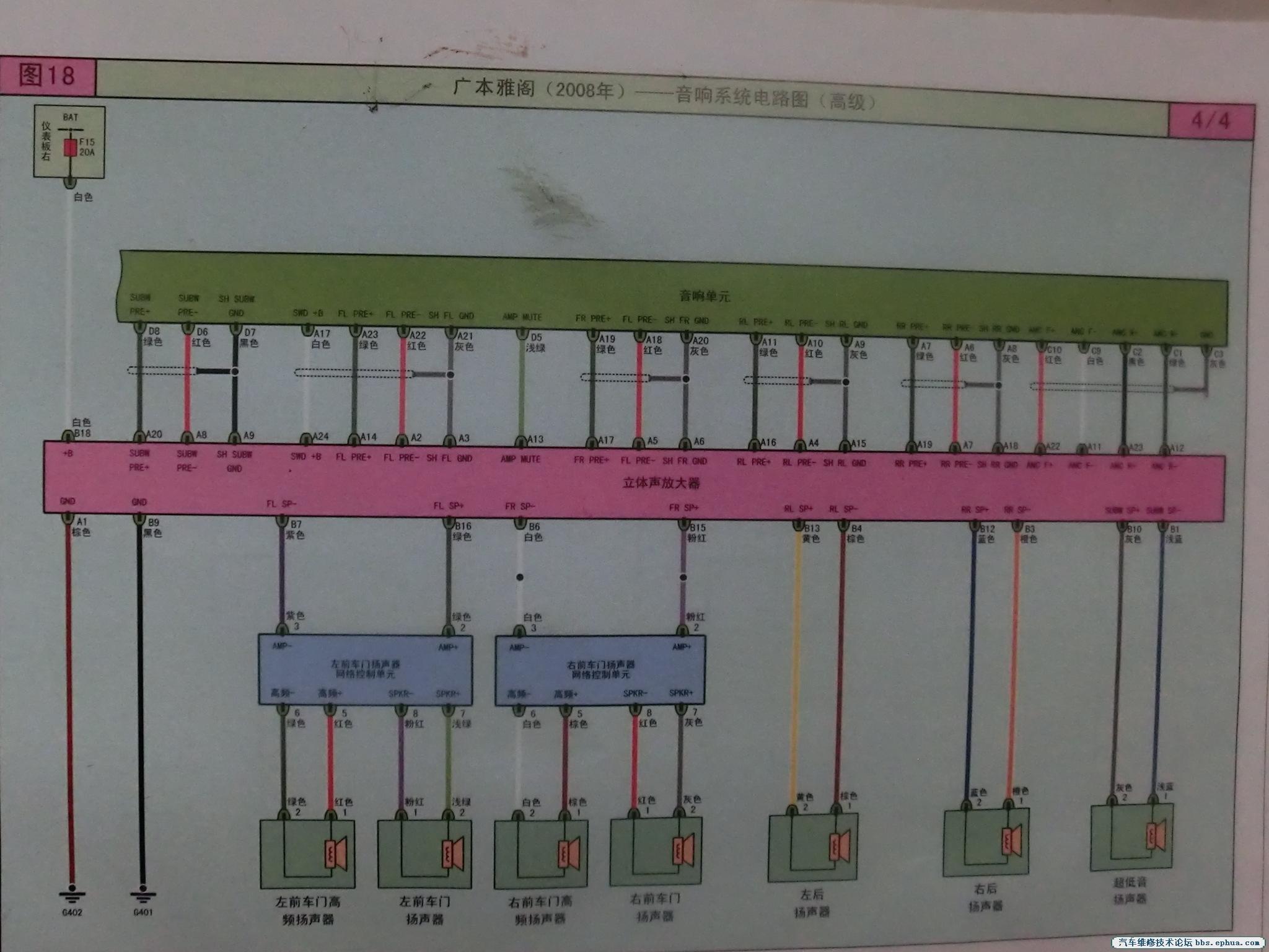 2008 款广本雅阁音响系统电路图