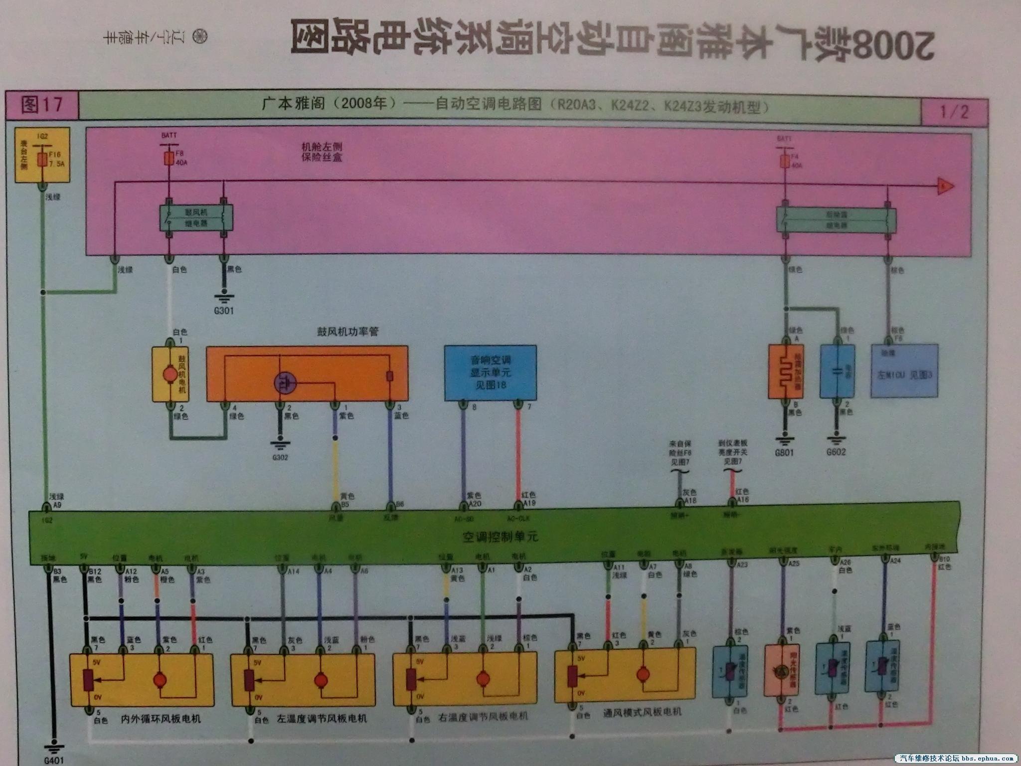 2008款广州本田雅阁自动空调电路图