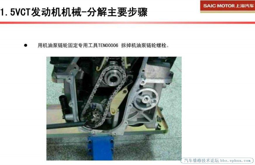 荣威350发动机1.5正时链条 正时图高清图片