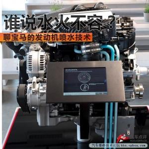 宝马新技术,谁说水火不容?宝马的发动机喷水技术